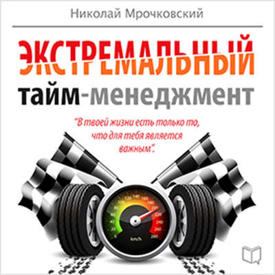Extreme Time Management [Russian Edition] Audiobook, by Alexey Tolkachev