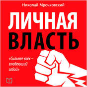 Personal Power [Russian Edition] Audiobook, by Nikolay Mroczkowski, Alexey Tolkachev
