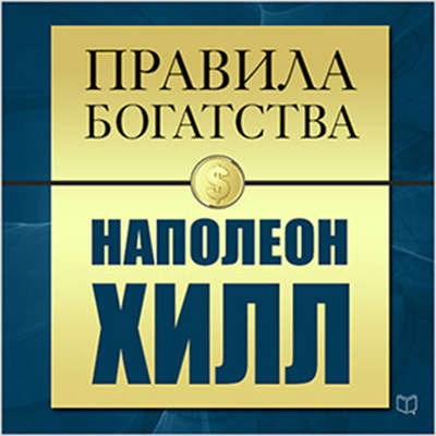 The Rules of Wealth: Napoleon Hill [Russian Edition] Audiobook, by John Grasham