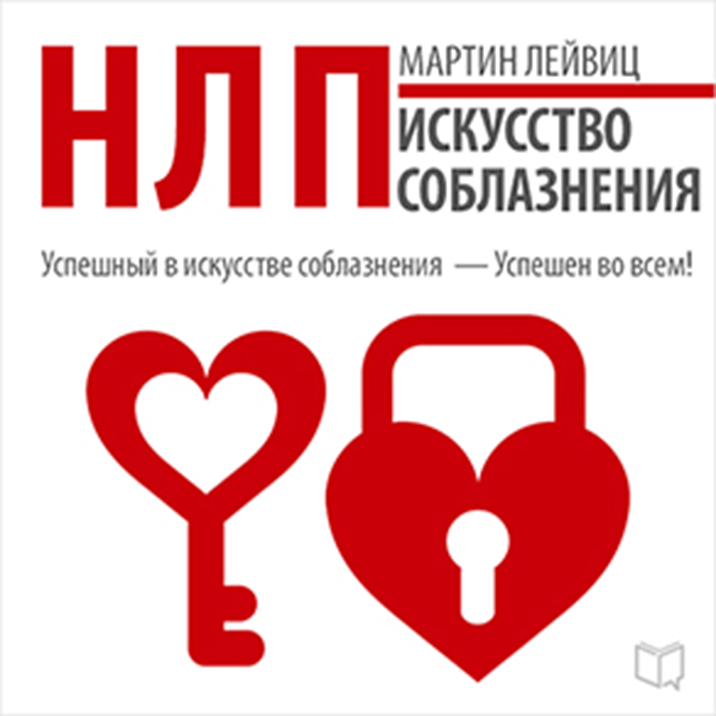 Printable NLP: The Art of Seduction [Russian Edition] Audiobook Cover Art