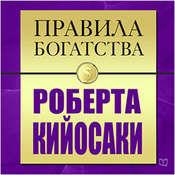 The Rules of Wealth: Robert Kiyosaki [Russian Edition] Audiobook, by John Grasham