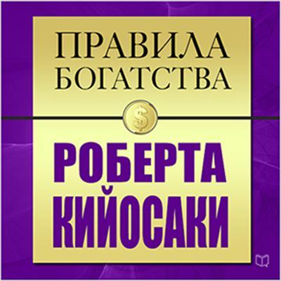 The Rules of Wealth: Robert Kiyosaki [Russian Edition] Audiobook, by John Grasham