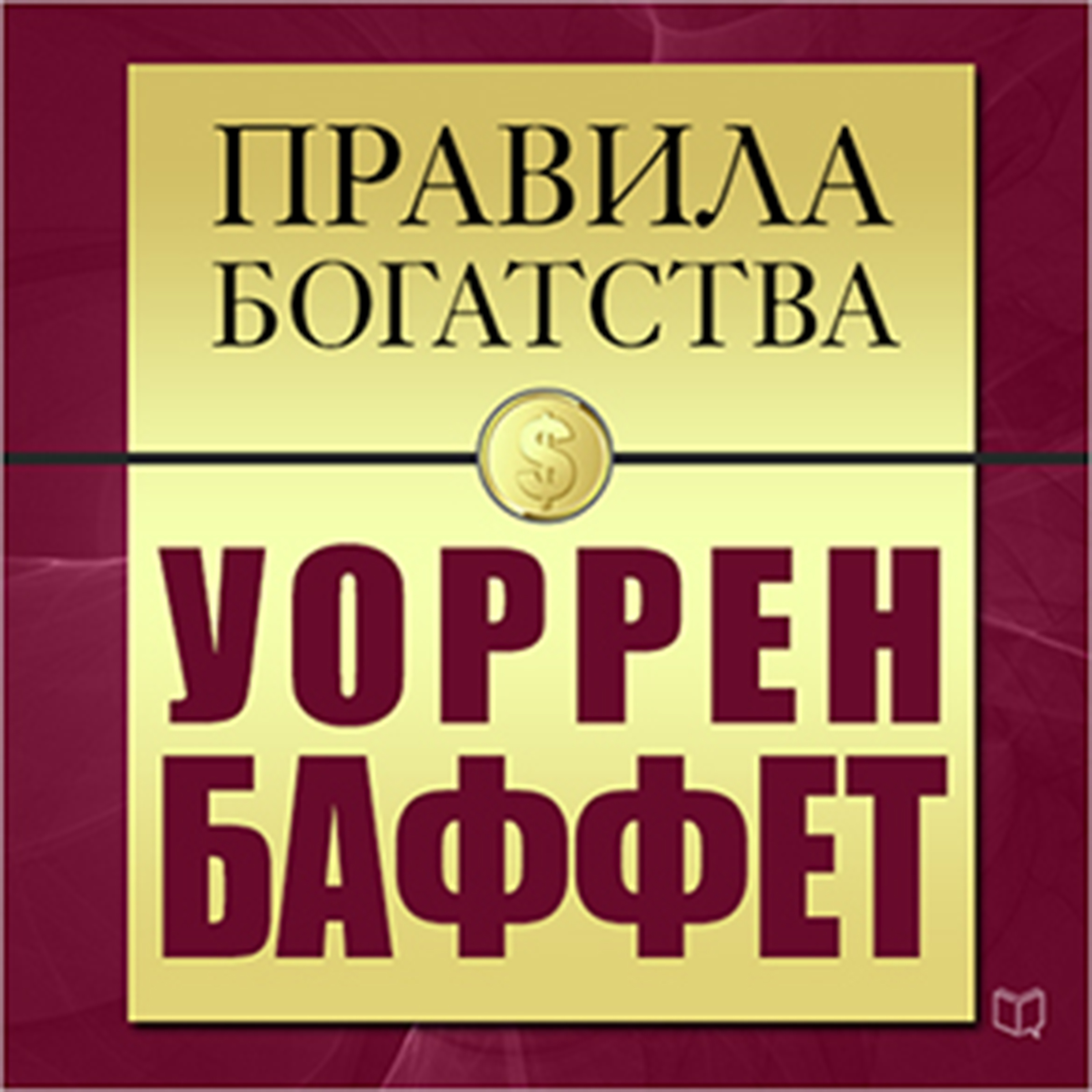Printable The Rules of Wealth. Warren Buffett [Russian Edition] Audiobook Cover Art