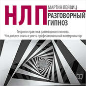 NLP: Conversational Hypnosis [Russian Edition] Audiobook, by Martin Leyvits