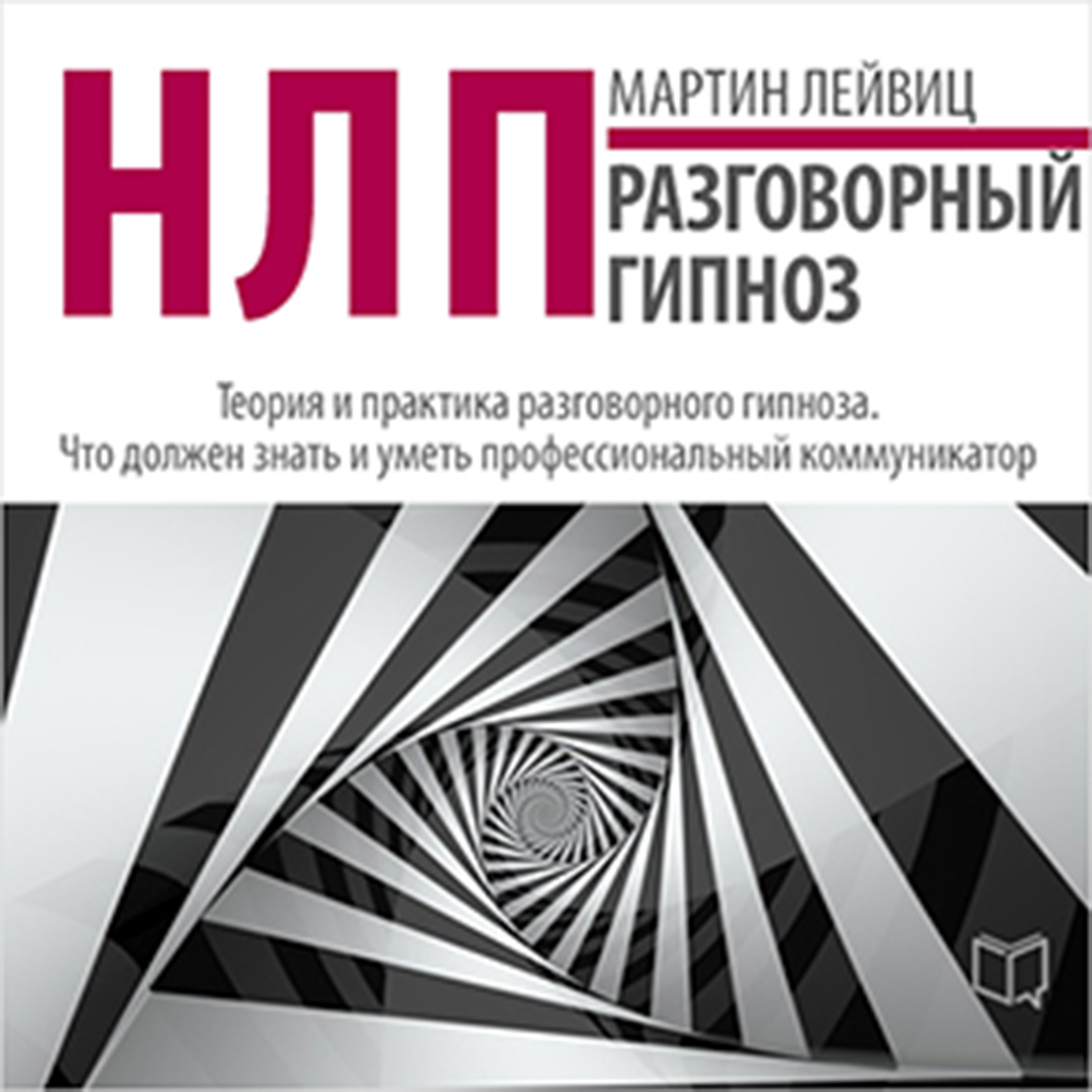 Printable NLP: Conversational Hypnosis [Russian Edition] Audiobook Cover Art