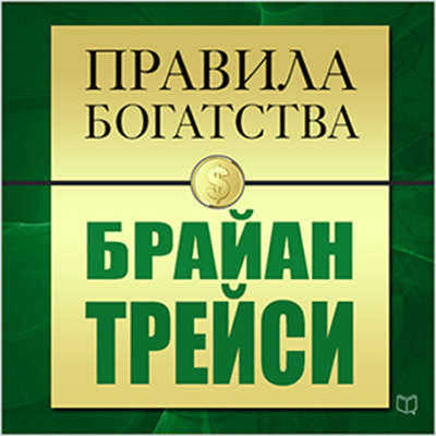 The Rules of Wealth: Brian Tracy [Russian Edition] Audiobook, by John Grasham