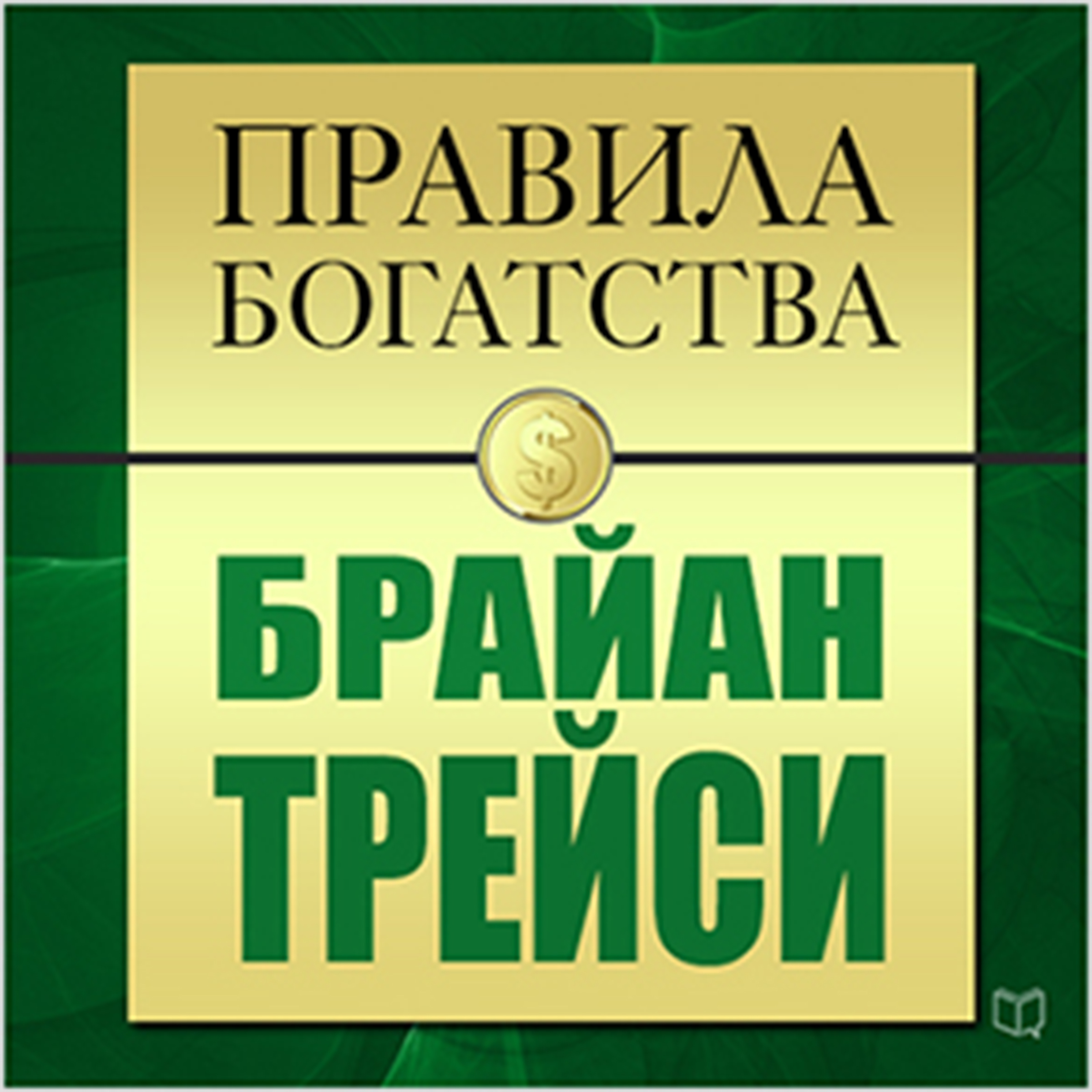 Printable The Rules of Wealth: Brian Tracy [Russian Edition] Audiobook Cover Art