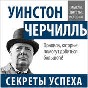 Winston Churchill. Secrets of Success [Russian Edition] Audiobook, by John Bowerman