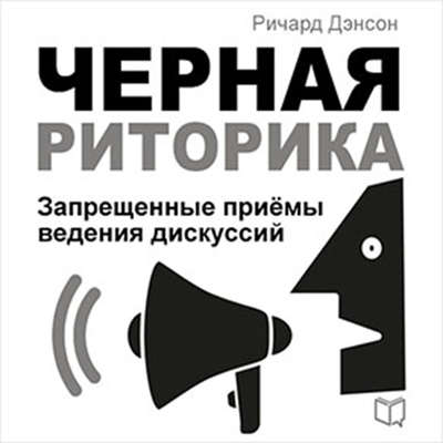 Black Rhetoric [Russian Edition]: Unfair Methods of Conducting Discussions Audiobook, by Richard Denson