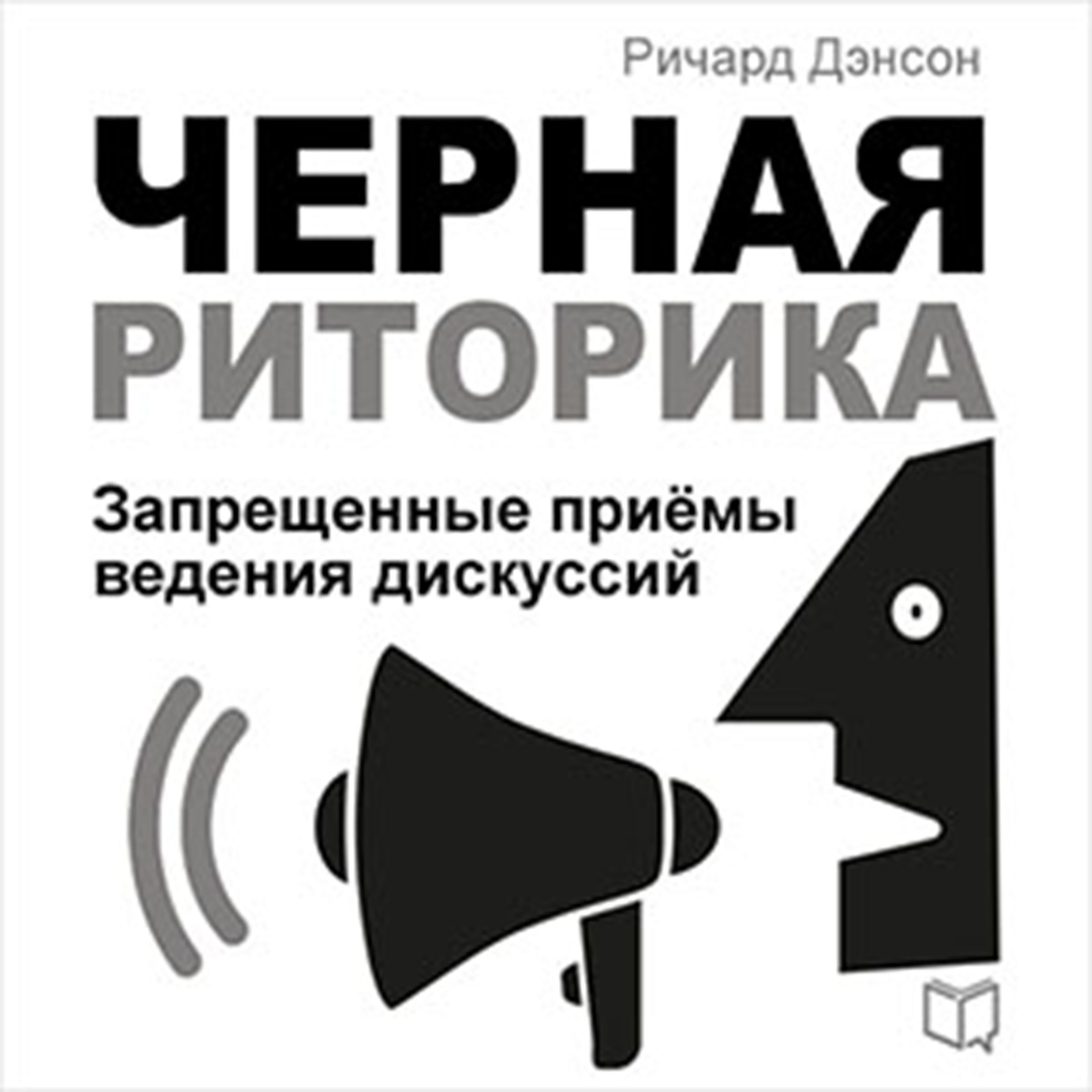 Printable Black Rhetoric [Russian Edition]: Unfair Methods of Conducting Discussions Audiobook Cover Art