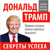 Donald Trump: Secrets of Success [Russian Edition] Audiobook, by John Bowerman