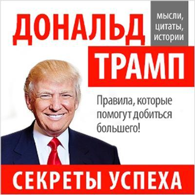 Donald Trump: Secrets of Success [Russian Edition] Audiobook, by John Bowerman