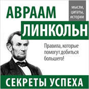 Abraham Lincoln: Secrets of Success [Russian Edition] Audiobook, by John Bowerman