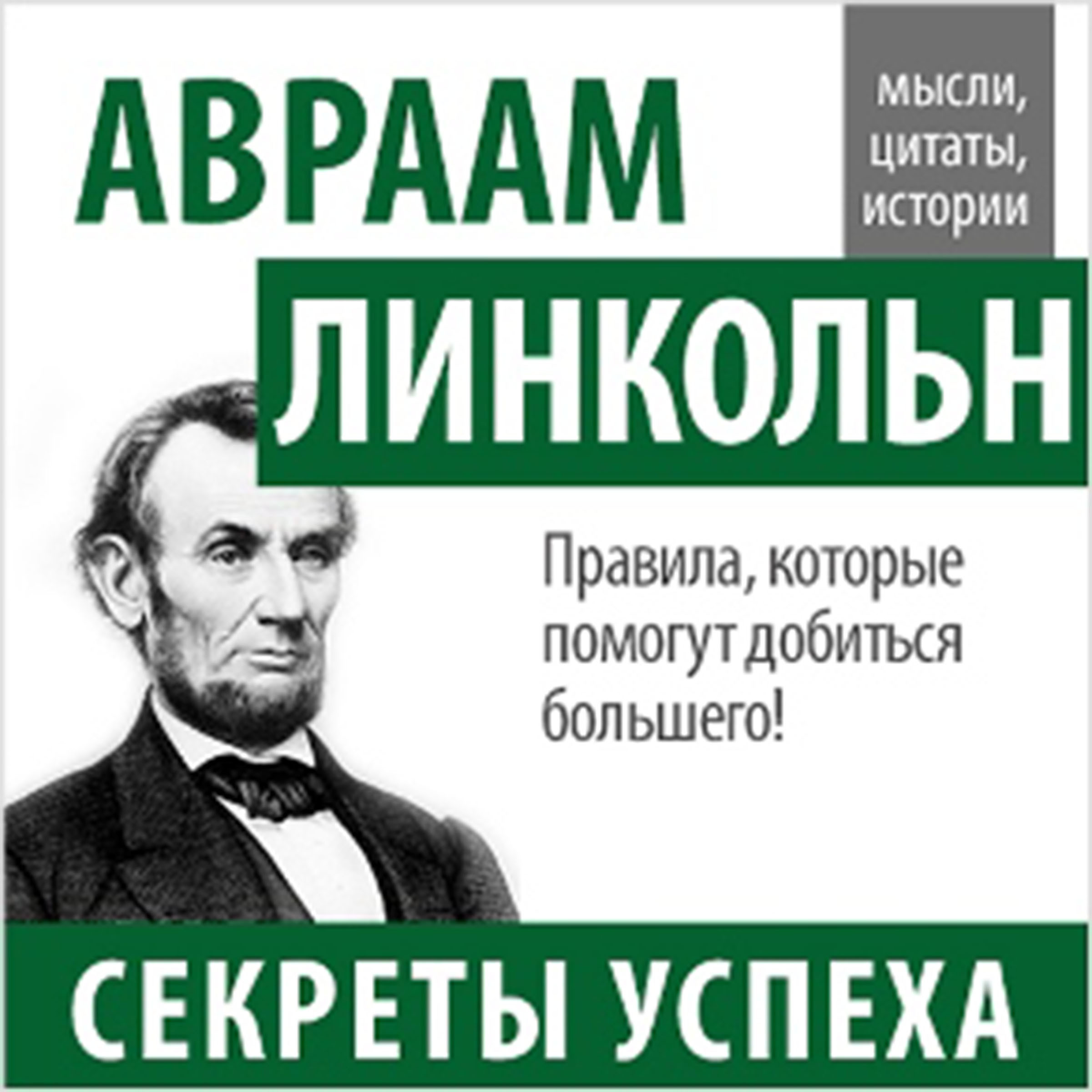 Printable Abraham Lincoln: Secrets of Success [Russian Edition] Audiobook Cover Art
