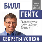 Bill Gates: Secrets of Success [Russian Edition] Audiobook, by John Bowerman