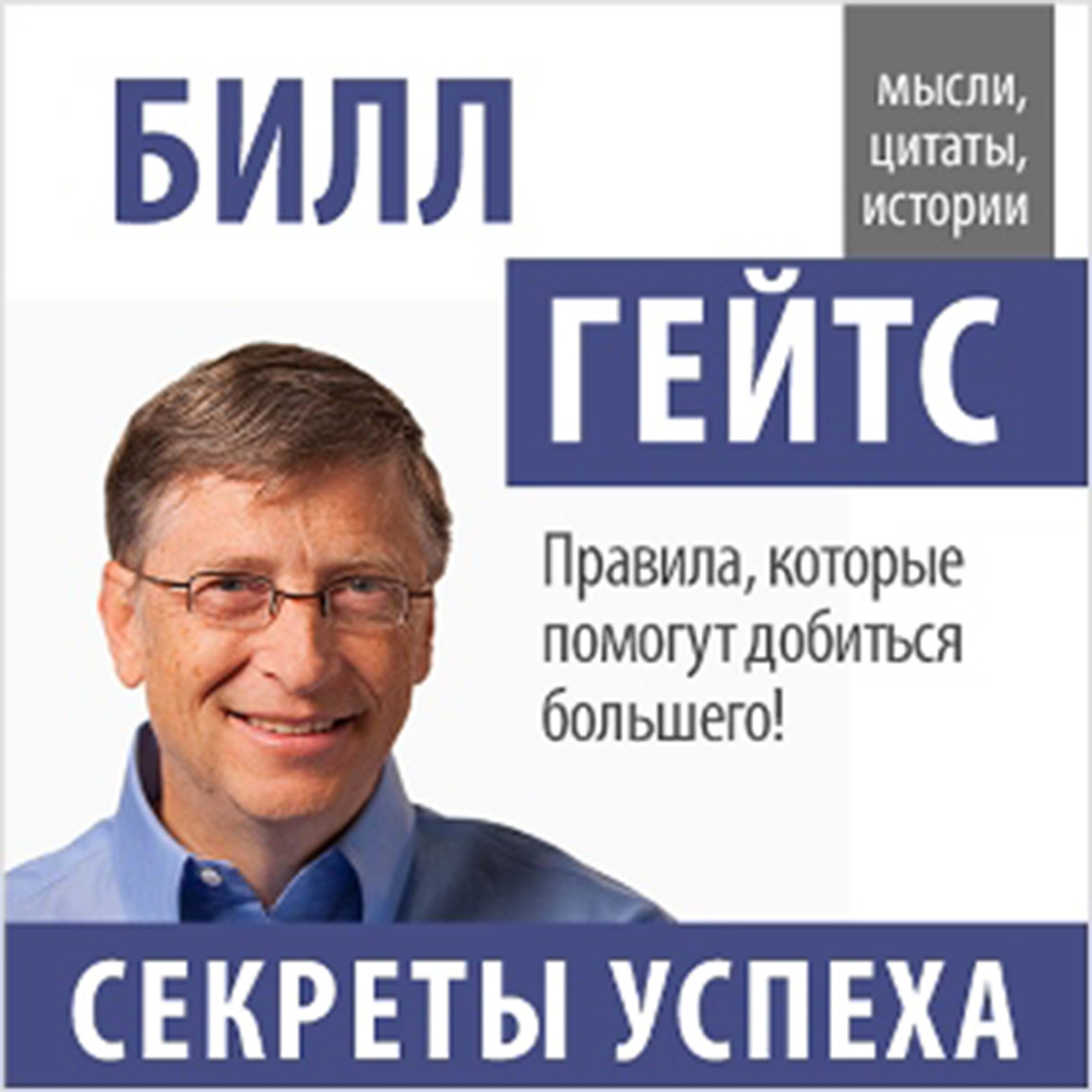 Printable Bill Gates: Secrets of Success [Russian Edition] Audiobook Cover Art