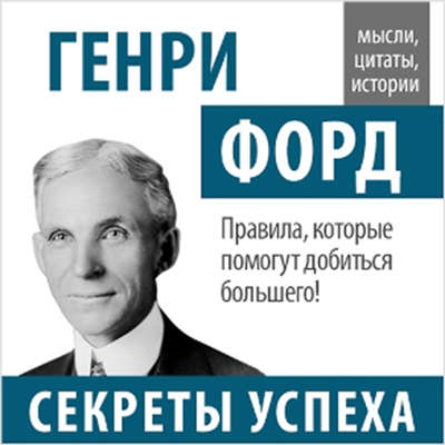 Henry Ford: Secrets of Success [Russian Edition] Audiobook, by John Bowerman