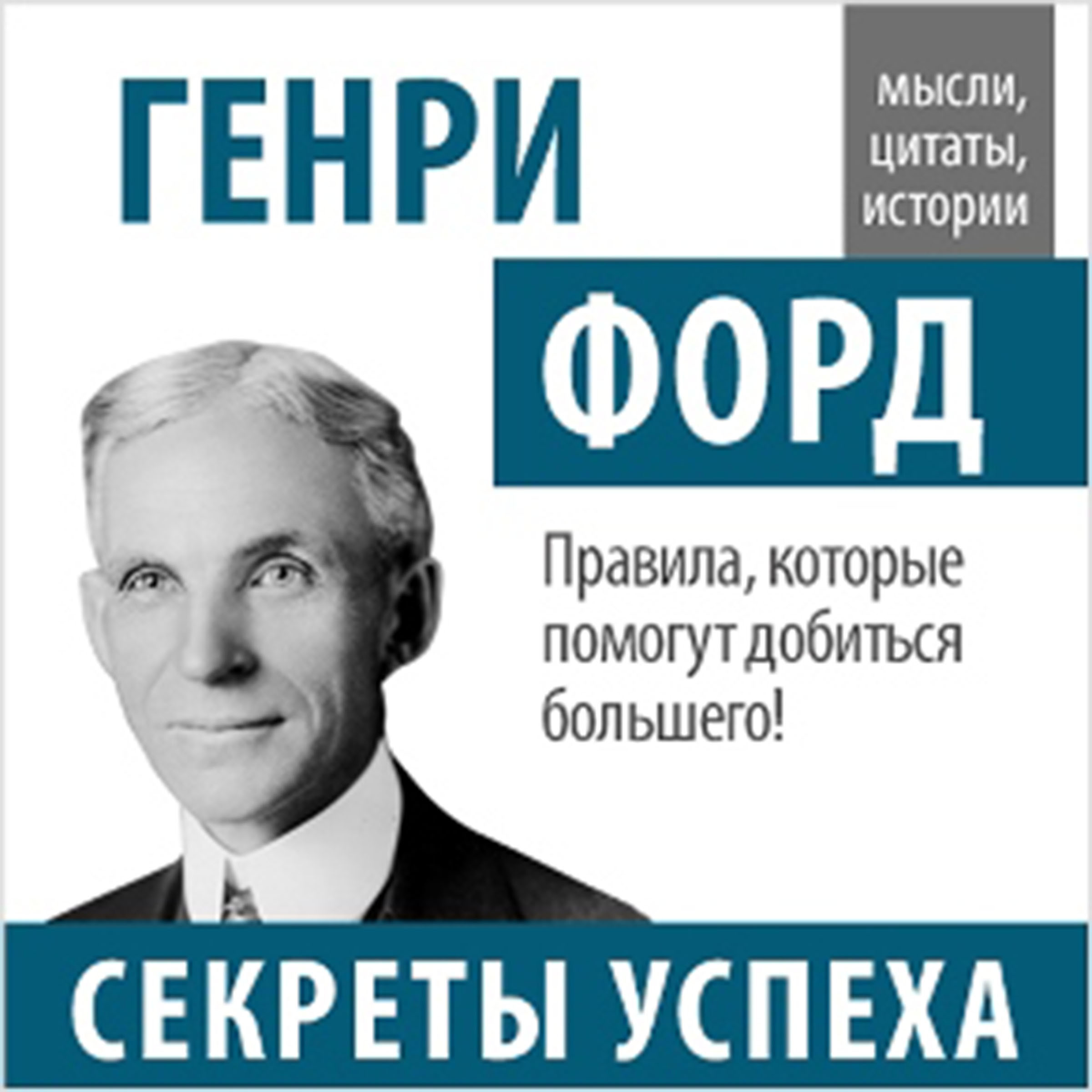Printable Henry Ford: Secrets of Success [Russian Edition] Audiobook Cover Art