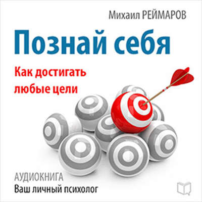Know Yourself: How to Achieve Any Goals [Russian Edition] Audiobook, by Mihail Rejmarov