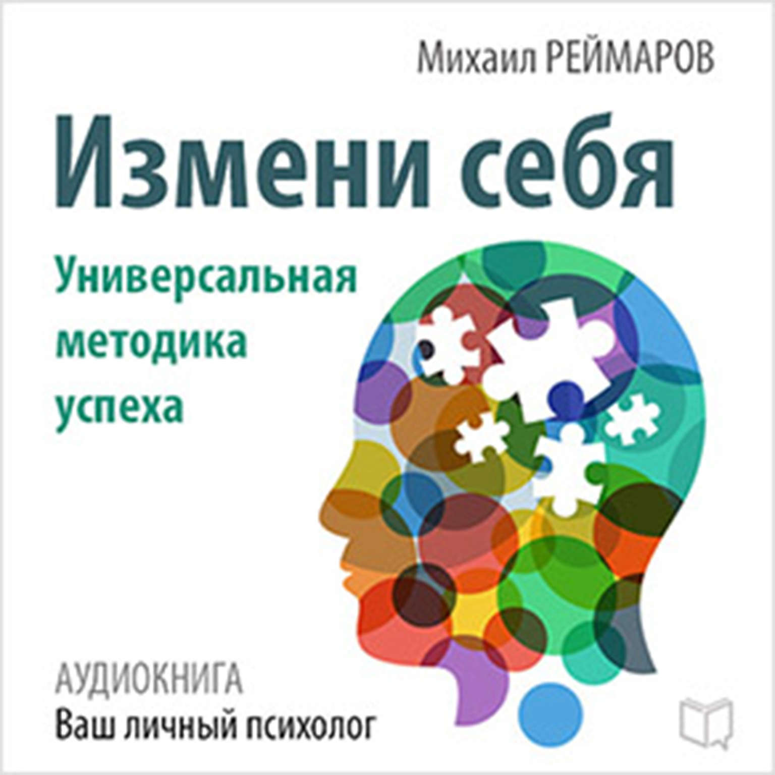Change Yourself: The Universal Method of Success Audiobook, by Mihail Reymarov