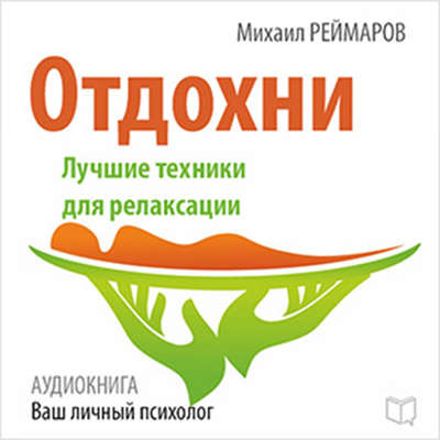 Have a Rest: The Best Technique for Relaxation [Russian Edition] Audiobook, by Mihail Reymarov