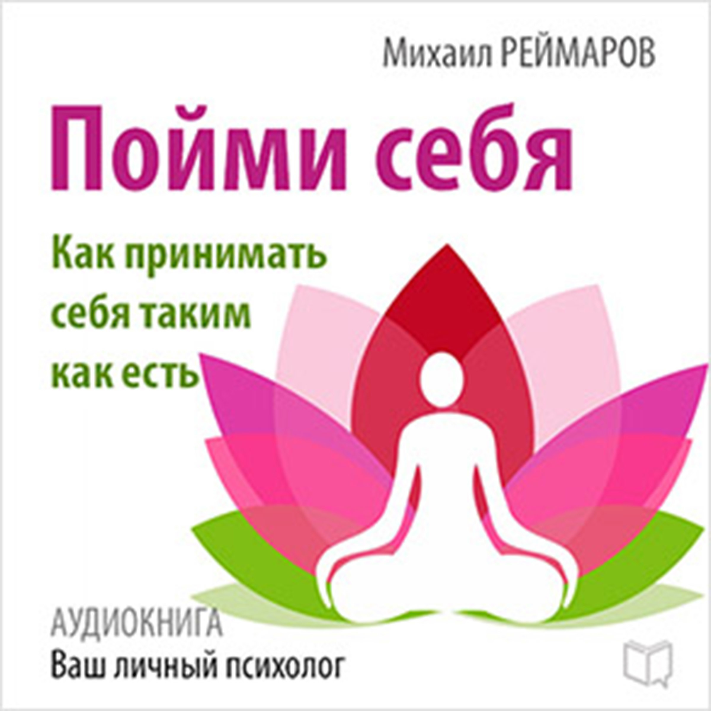 Printable Understand Yourself: How to Accept Yourself as You Are [Russian Edition] Audiobook Cover Art