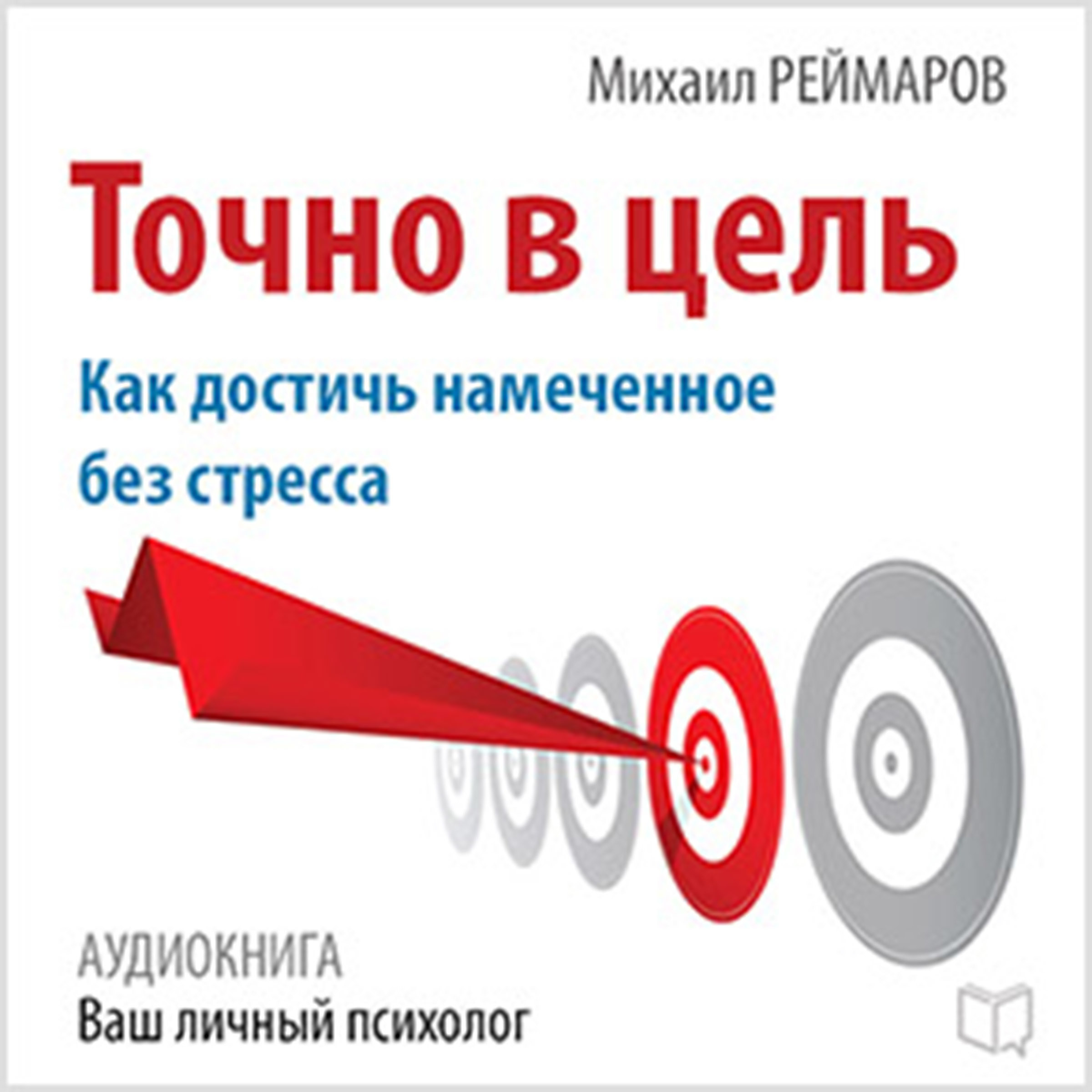 Printable Right on Target: How to Achieve the Planned Without Stress [Russian Edition] Audiobook Cover Art