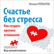 Happiness Without Stress: How to Create a Strong Relationship [Russian Edition] Audiobook, by Mihail Reymarov