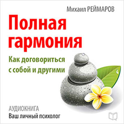 Complete Harmony: How to Negotiate with Yourself and Others [Russian Edition] Audiobook, by Mihail Reymarov