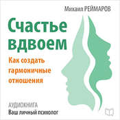 Happiness Together: How to Create a Harmonious Relationship [Russian Edition] Audiobook, by Mihail Reymarov