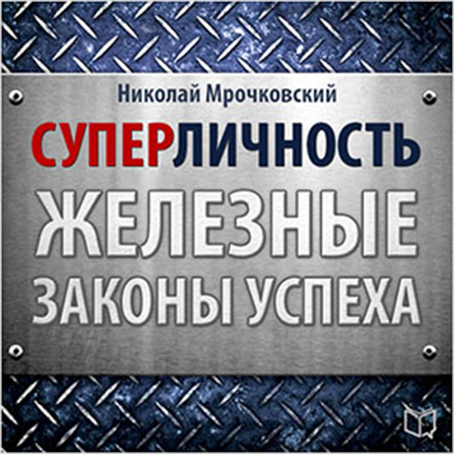 Superpersonality: The Iron Laws of Success [Russian Edition] Audiobook, by Nikolay Mrochkovskiy