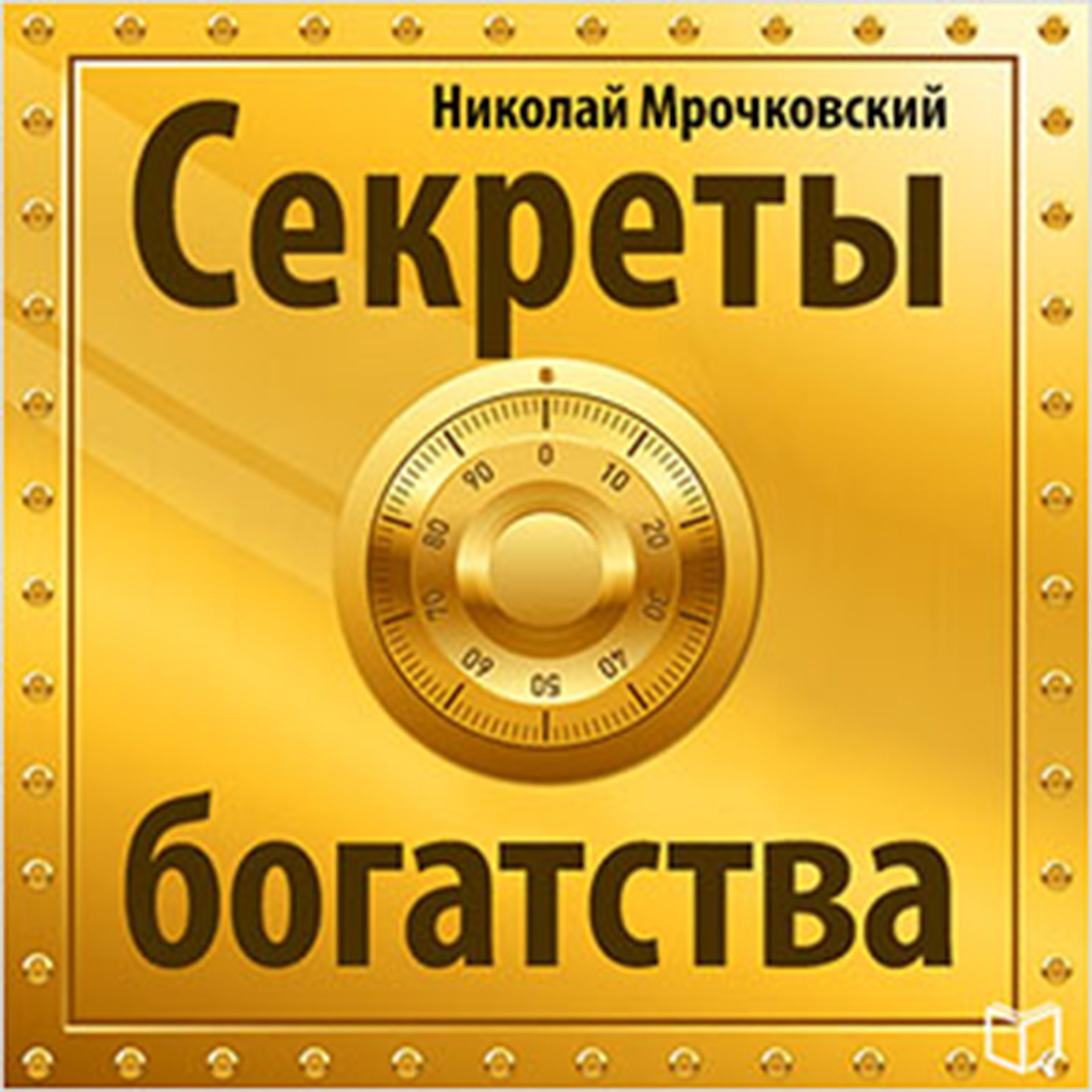 Printable The Secret of Wealth [Russian Edition] Audiobook Cover Art