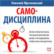 Self-discipline [Russian Edition] Audiobook, by Nikolay Mrochkovskiy