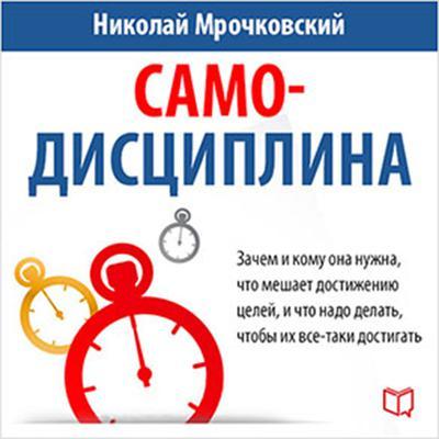 Self-discipline [Russian Edition] Audiobook, by Nikolay Mrochkovskiy