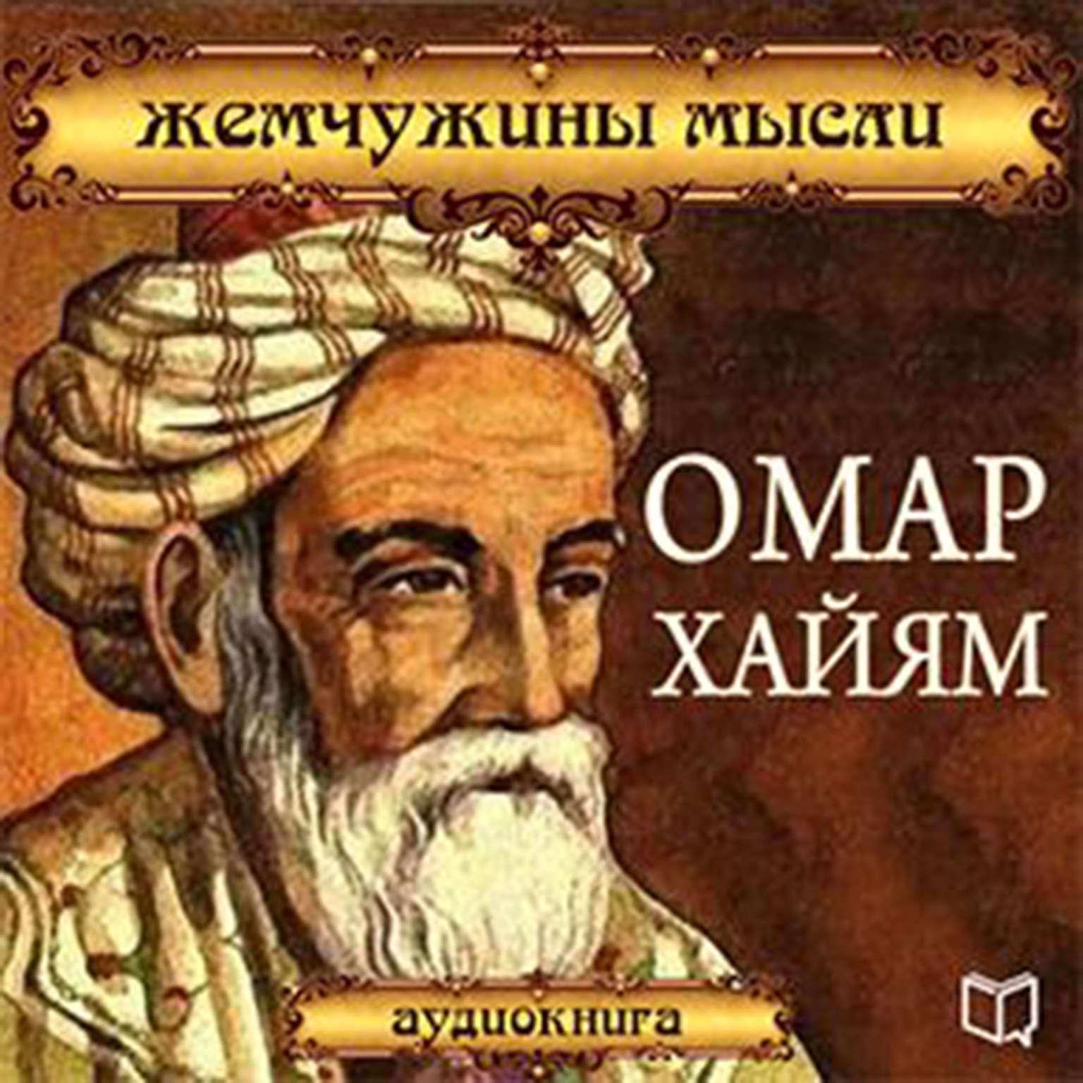 Omar Khayyam: Pearl Thought [Russian Edition] Audiobook, by Omar Khayyám