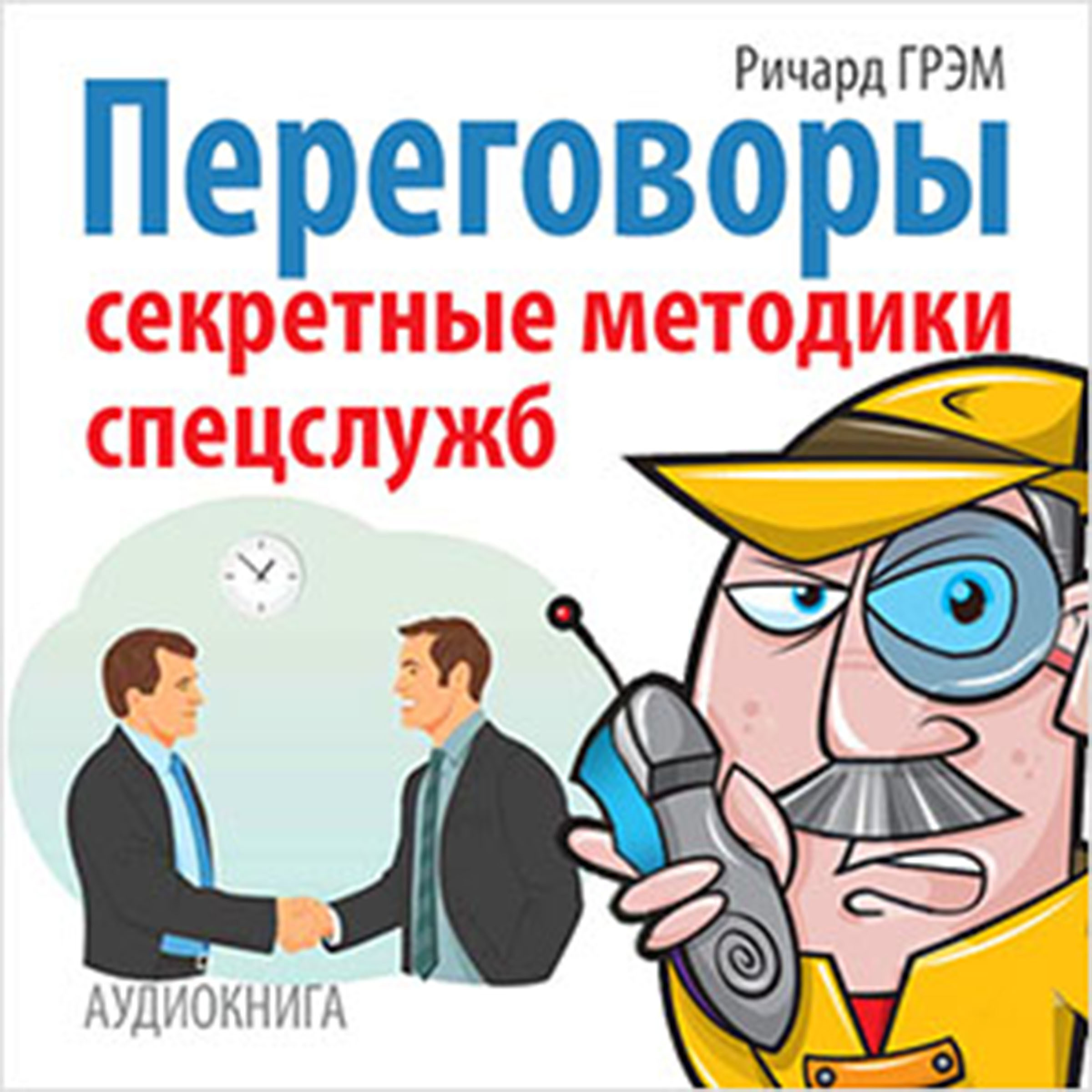 Printable Conversation: Secret Techniques of Special Services [Russian Edition] Audiobook Cover Art