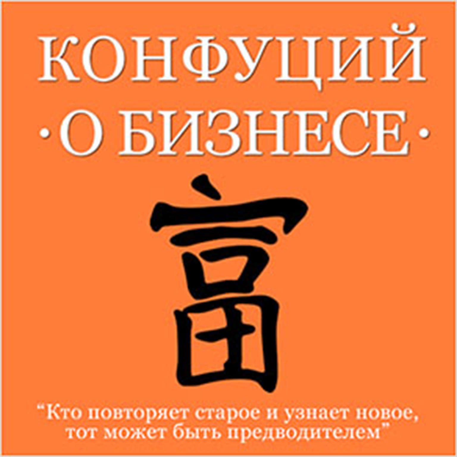 Confucius About Business [Russian Edition] Audiobook, by Confucius