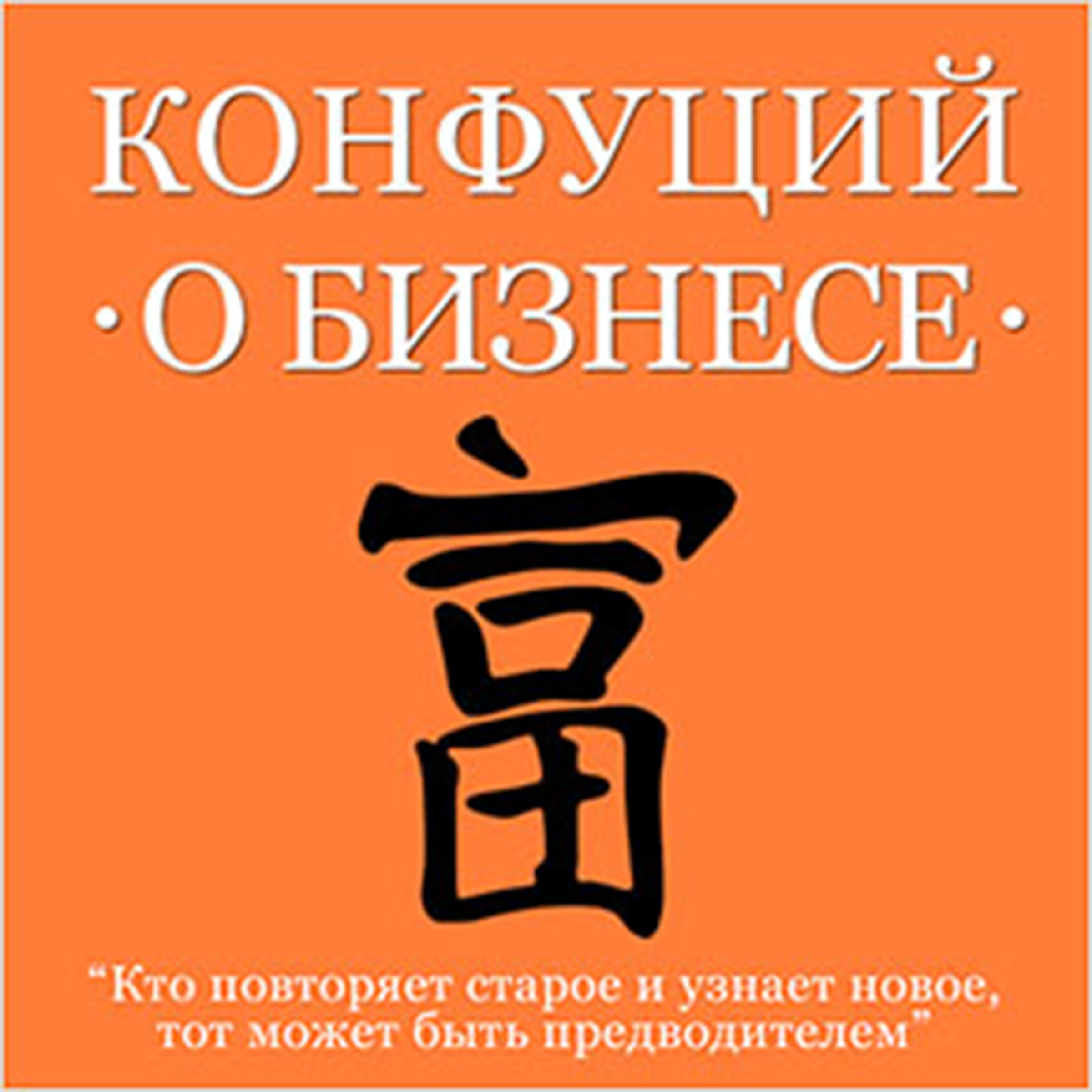 Printable Confucius About Business [Russian Edition] Audiobook Cover Art