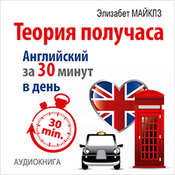 The Theory of a Half Hour: How to Learn English in 30 Minutes a Day [Russian Edition] Audiobook, by Elizabeth Michaels