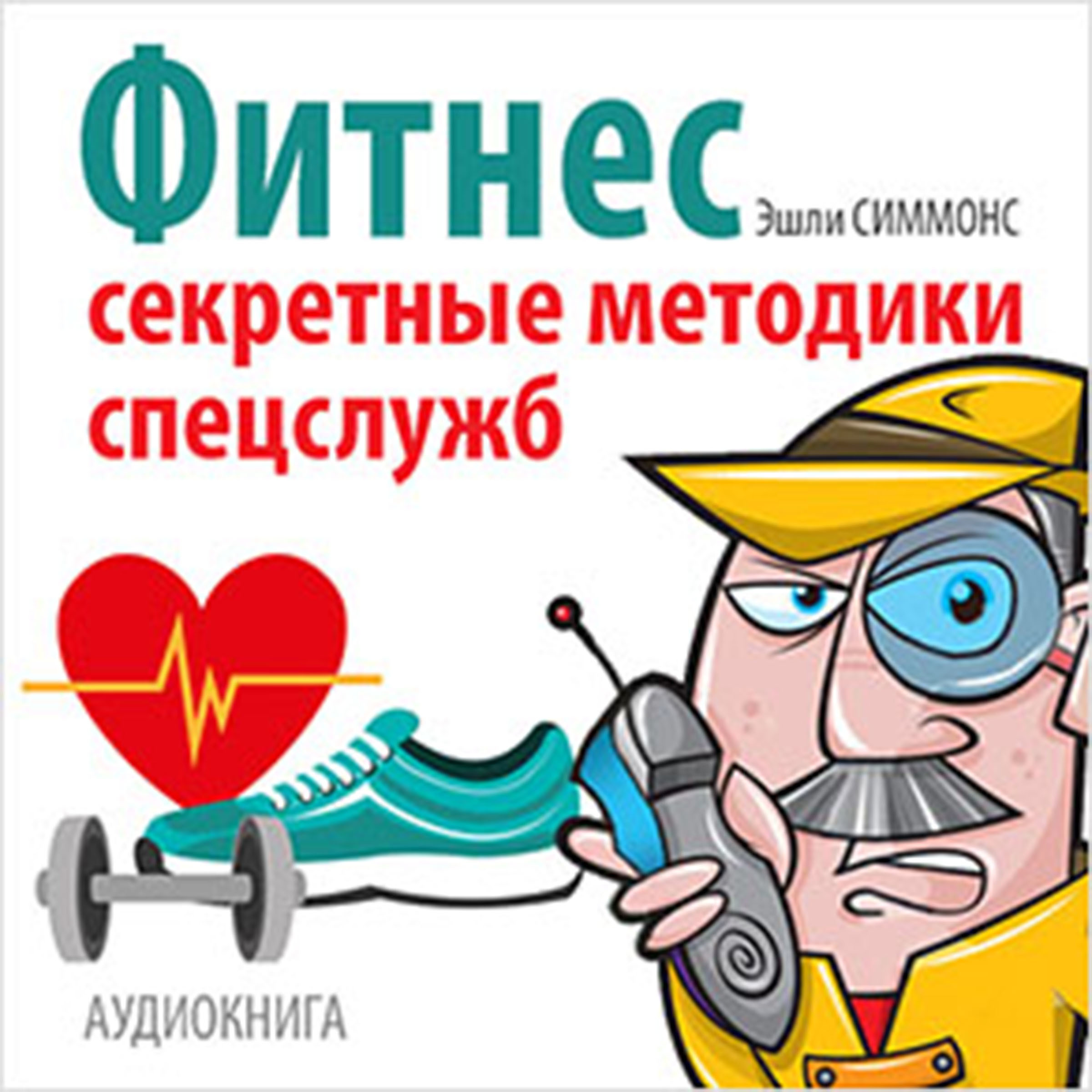 Printable Fitness: Secret Techniques of Special Services [Russian Edition] Audiobook Cover Art