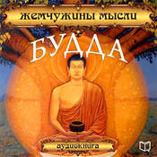 Buddha: Pearls of Wisdom [Russian Edition] Audiobook, by Buddha