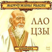 Lao Tzu: Pearls of Wisdom [Russian Edition] Audiobook, by Lao Tzu