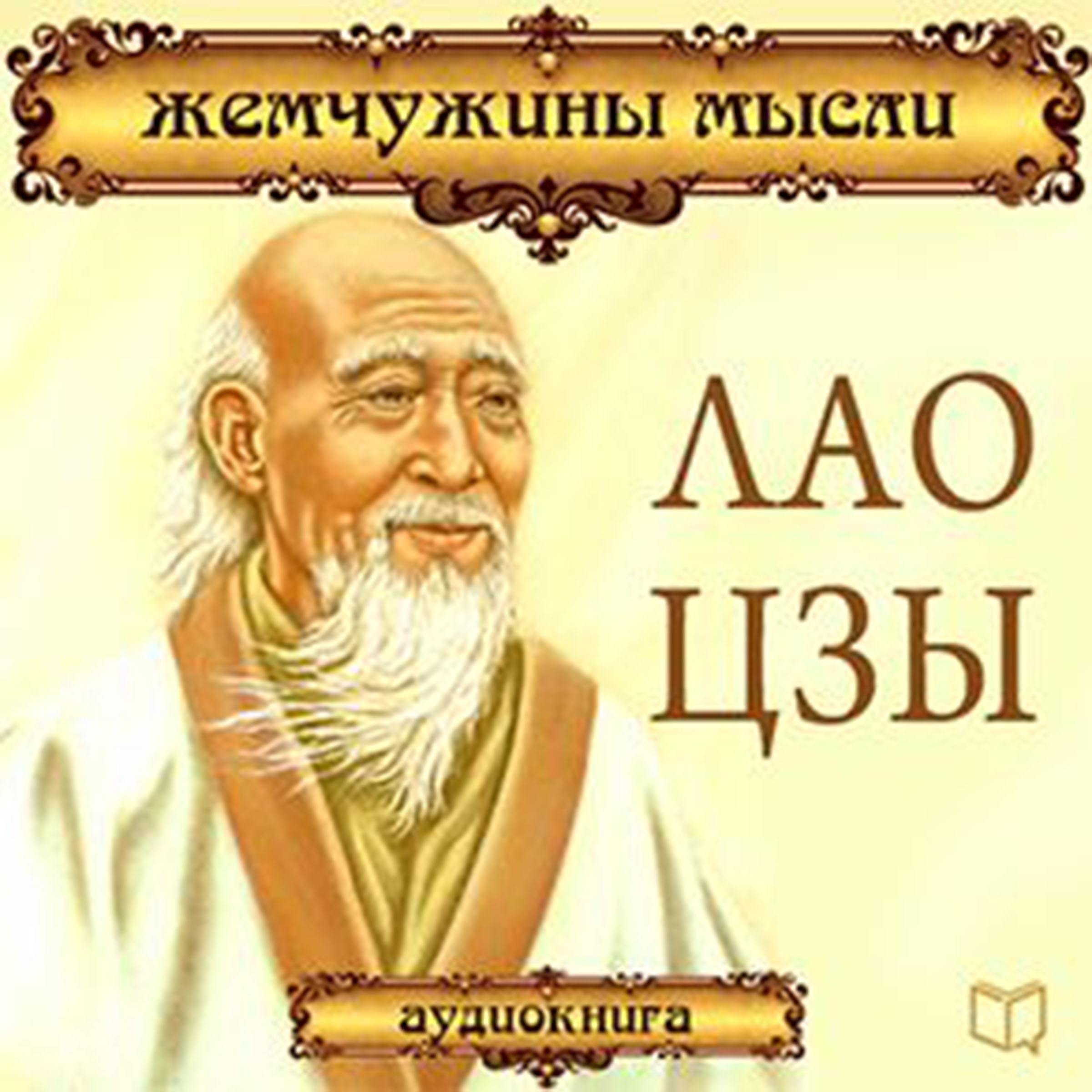 Printable Lao Tzu: Pearls of Wisdom [Russian Edition] Audiobook Cover Art