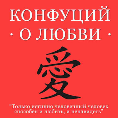 Confucius About Love [Russian Edition] Audiobook, by Confucius