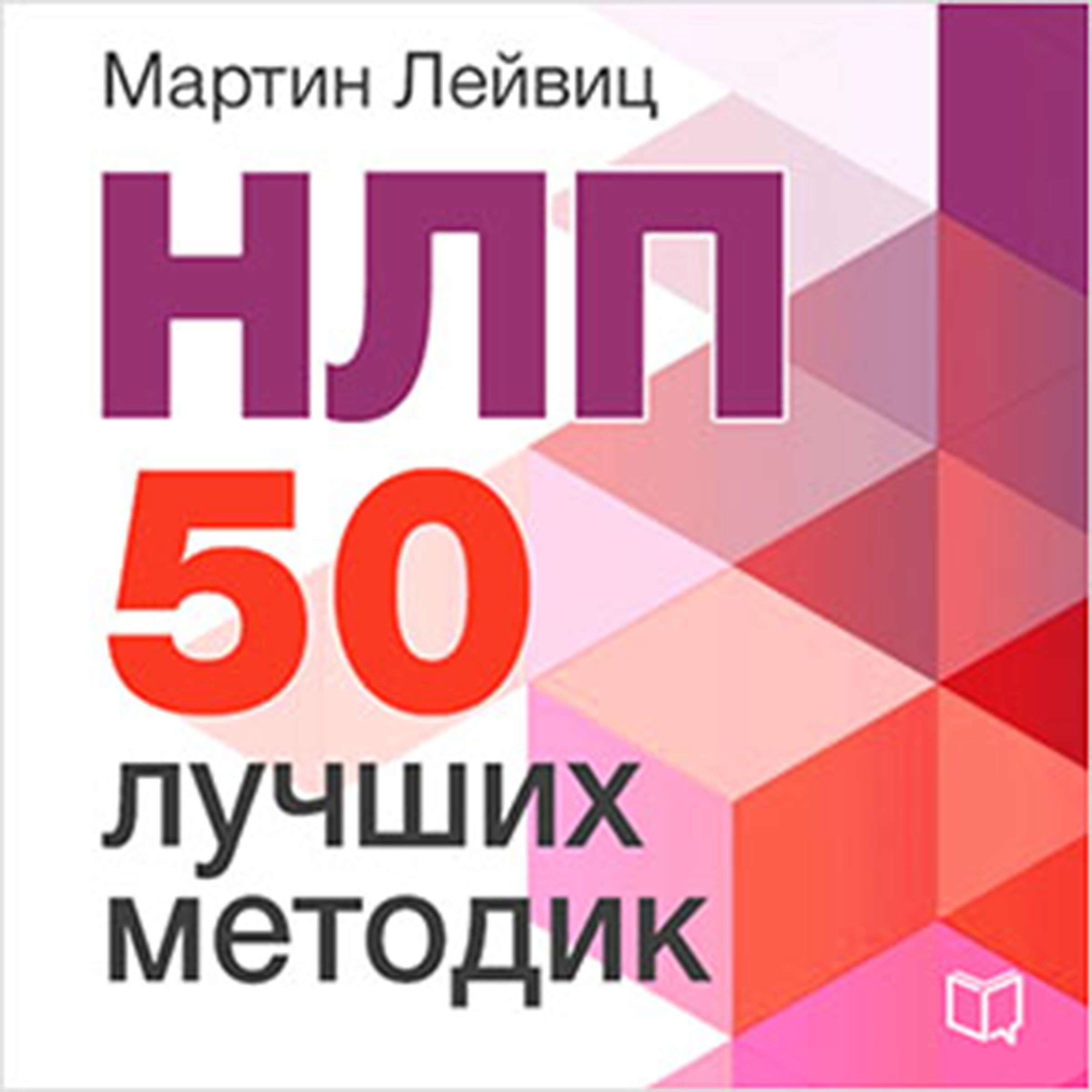 Printable NLP: 50 Best Practices [Russian Edition] Audiobook Cover Art