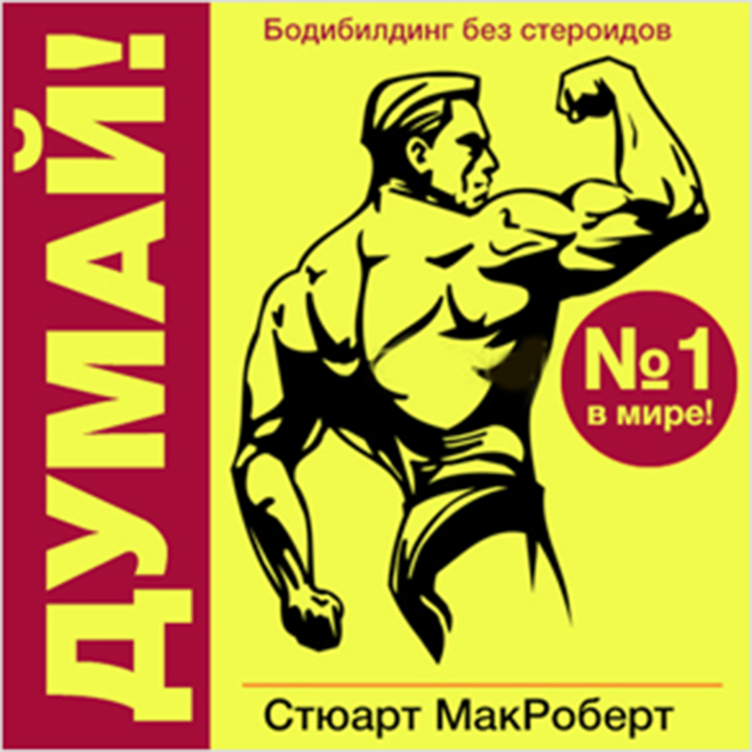 Printable Think!: Bodybuilding Without Steroids [Russian Edition] Audiobook Cover Art