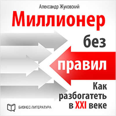 Millionaire Without Rules: How to Get Rich in the 21st Century [Russian Edition] Audiobook, by Aleksandr Zhukovskiy