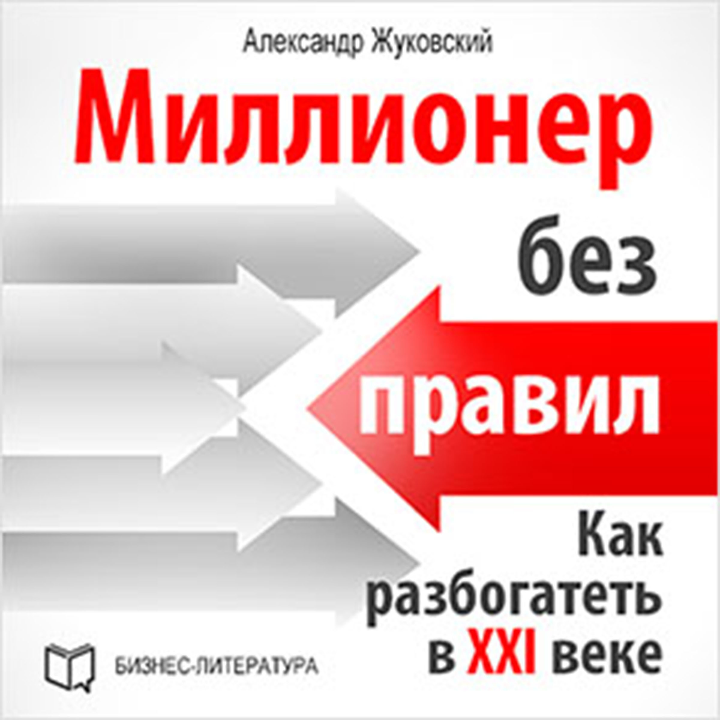 Printable Millionaire Without Rules: How to Get Rich in the 21st Century [Russian Edition] Audiobook Cover Art