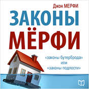 Murphys Laws [Russian Edition] Audiobook, by John Murphy