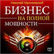 Business at Full Power [Russian Edition] Audiobook, by Nikolay Mrochkovskiy